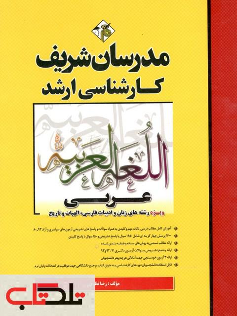 عربی ویژه رشته های زبان و ادبیات فارسی الهیات و تاریخ کارشناسی ارشد مدرسان شریف