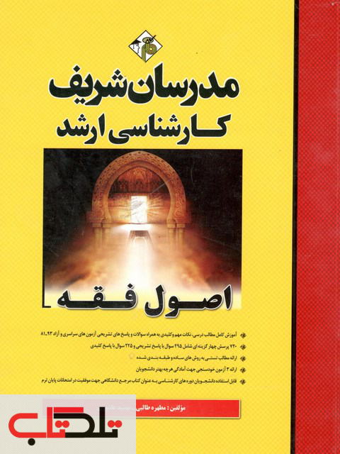 اصول فقه کارشناسی ارشد مدرسان شریف