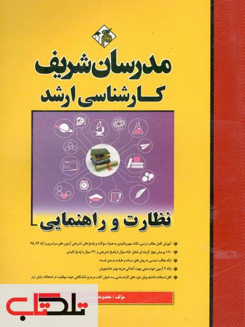 نظارت و راهنمایی کارشناسی ارشد مدرسان شریف