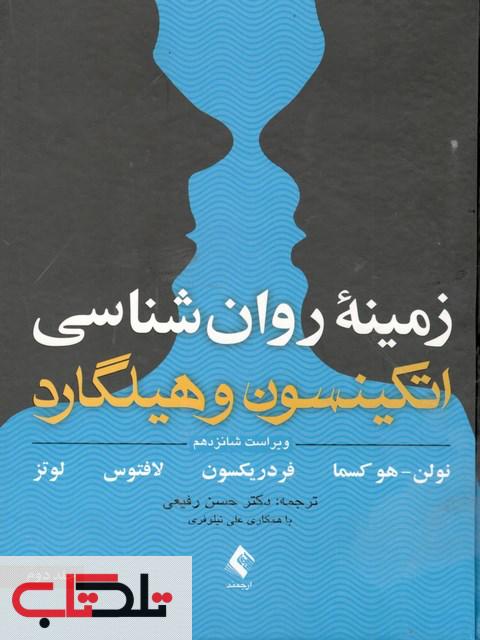 زمینه روانشناسی اتکینسون و هیلگارد رفیعی جلد دوم
