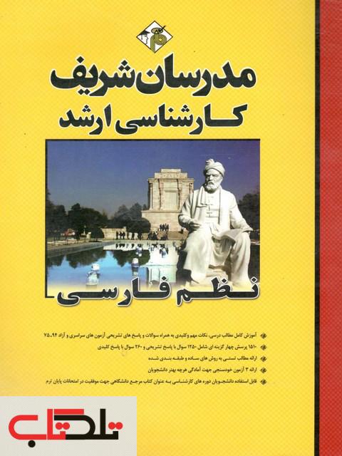 نظم فارسی کارشناسی ارشد مدرسان شریف