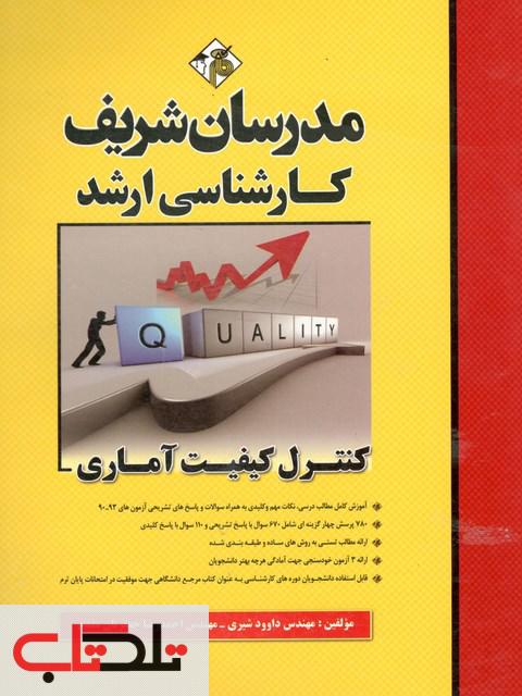 کنترل کیفیت آماری کارشناسی ارشد مدرسان شریف