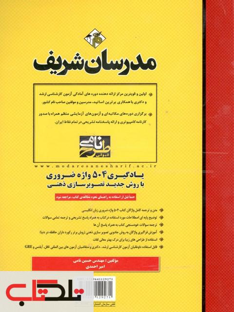 یادگیری 504 واژه ضروری مدرسان شریف