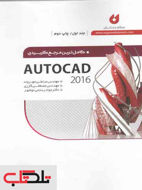 کامل ترین AUTOCAD جلد اول مهروند نشر نگارنده دانش