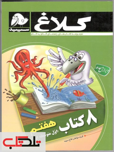 8 کتاب هفتم (اول متوسطه)