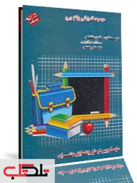مجموعه آموزشی پیام نهم مبتکران ویرایش 95