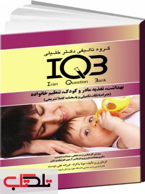 IQB بهداشت، تغذیه مادر و کودک، تنظیم خانواده
