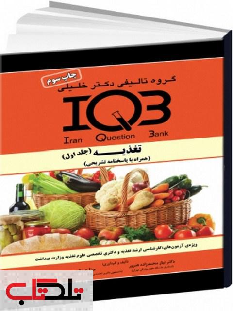 IQB تغذیه جلد اول 1 همراه با پاسخنامه تشریحی