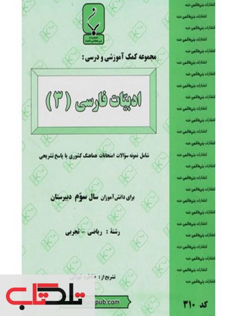 ادبیات فارسی 3 تجربی ریاضی بنی هاشمی