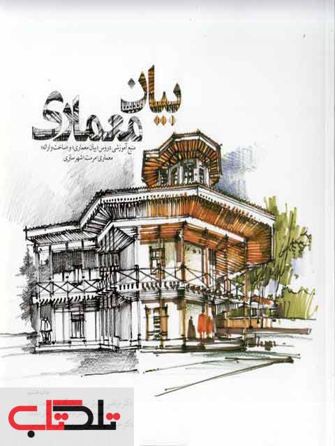 بیان معماری مرتضی صدیق نشر کسری