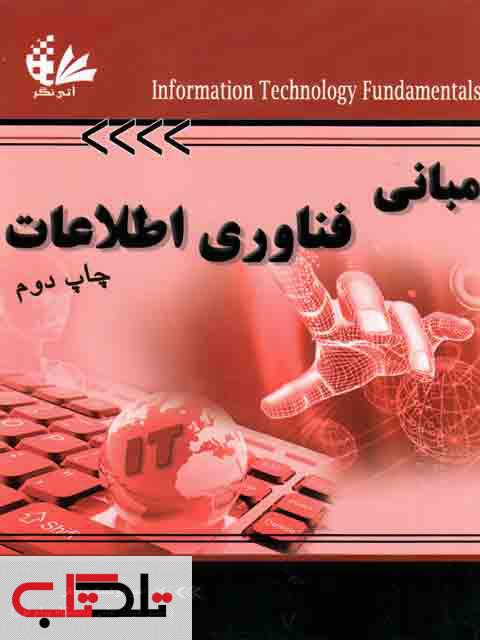 مبانی فناوری اطلاعات امیر هوشنگ تاج فر نشر آتی نگر