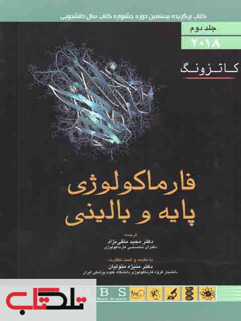 فارماکولوژی پایه و بالینی کاتزونگ جلد دوم نشر اندیشه رفیع