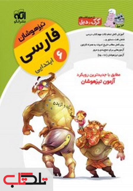 فارسی ششم ابتدایی تیزهوشان الگو