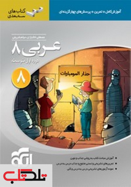 عربی هشتم سه بعدی الگو