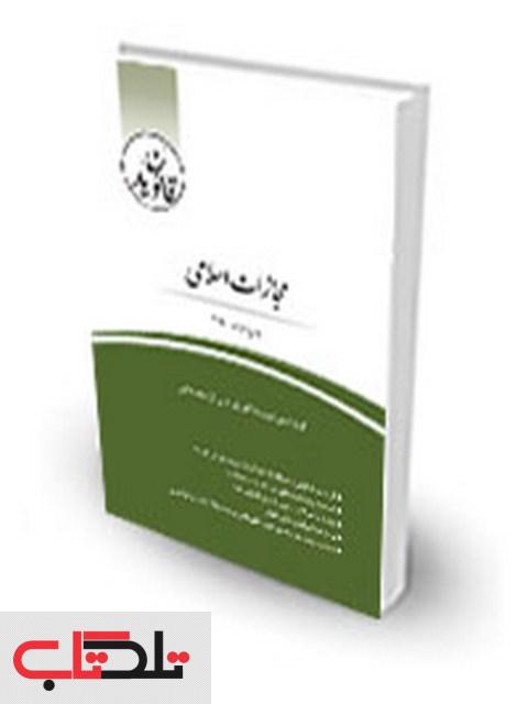 قانون یار مجازات اسلامی مصوب 92 چتر دانش