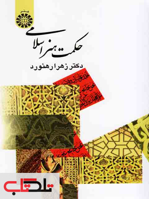 حکمت هنراسلامی زهرا رهنمورد نشر سمت