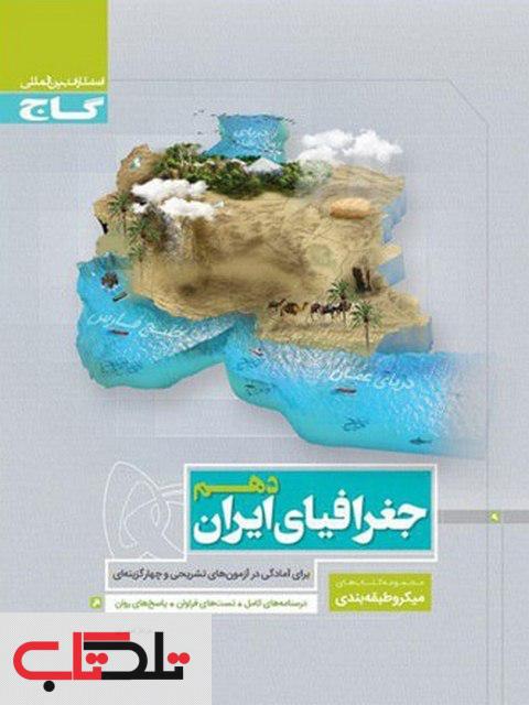 میکرو جغرافیای ایران دهم گاج
