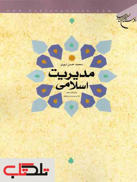 مدیریت اسلامی محمد حسن نبوی نشر بوستان کتاب