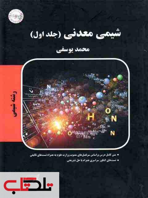شیمی معدنی جلد اول پارسه محمد یوسفی
