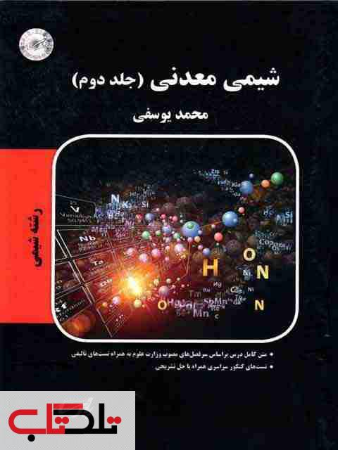 شیمی معدنی جلد دوم پارسه محمد یوسفی