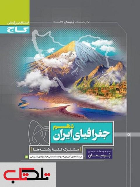 پرسمان جغرافیای ایران دهم گاج
