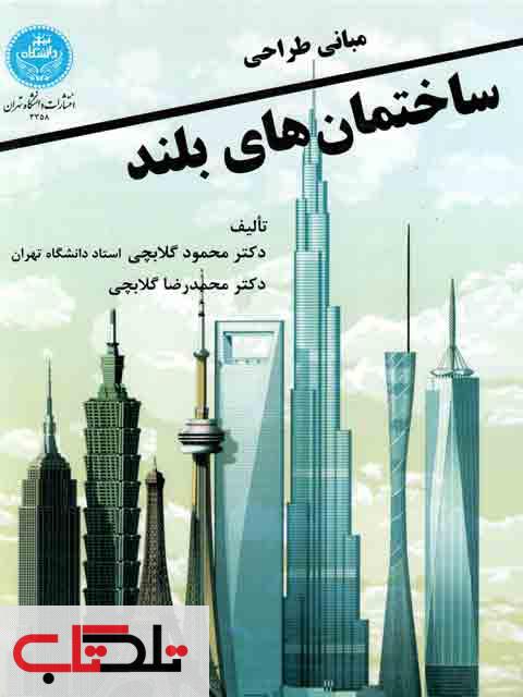 مبانی طراحی ساختمان های بلند گلابچی نشر دانشگاه تهران