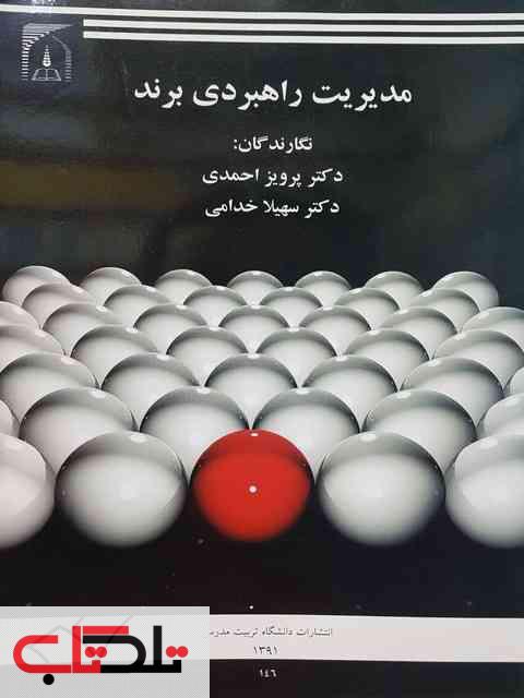 مدیریت راهبردی برند احمدی و خداکرمی