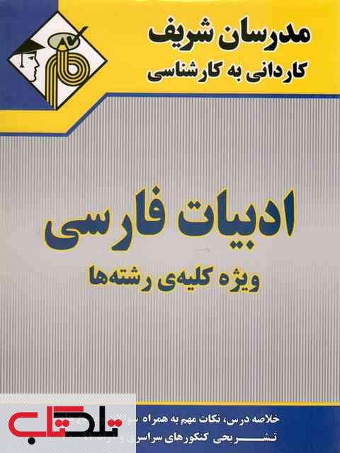 ادبیات فارسی عمومی کاردانی به کارشناسی مدرسان شریف