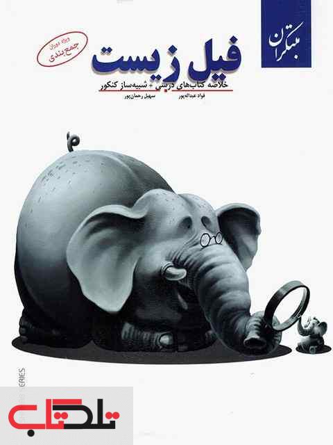 فیل زیست مبتکران