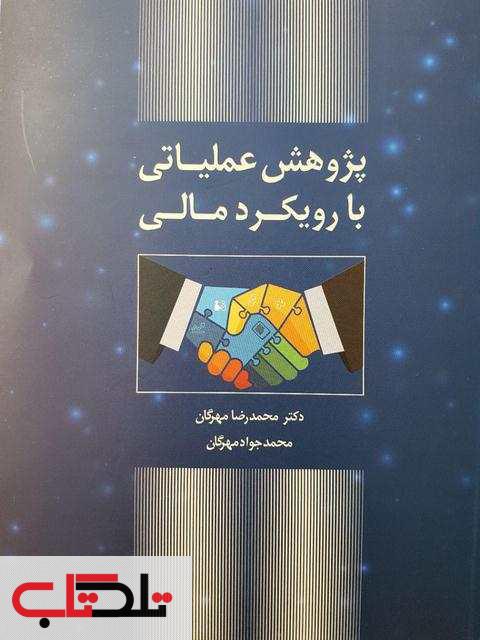 پژوهش عملیاتی با رویکرد مالی محمدرضا مهرگان