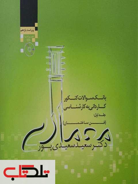 بانک سوالات کنکور کاردانی به کارشناسی معماری سعیدی پور جلد اول