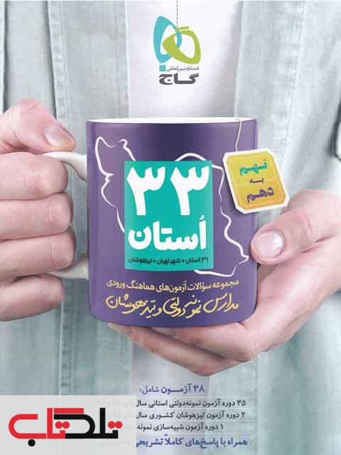 مجموعه سوالات نمونه دولتی و تیزهوشان 33 استان نهم گاج