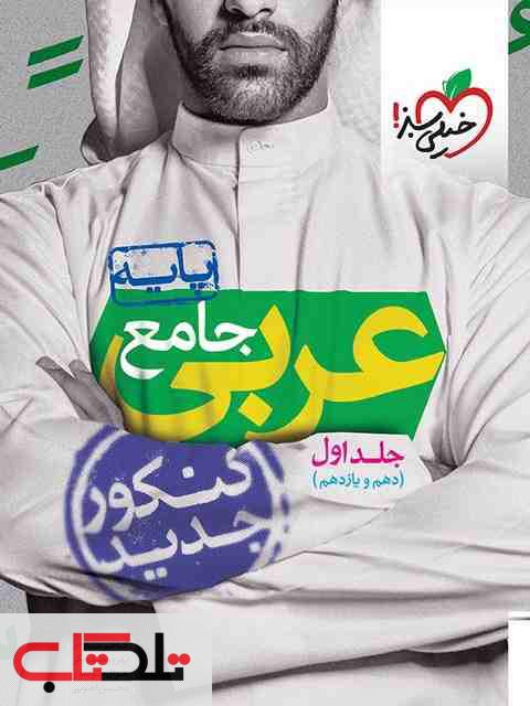 عربی پایه کنکور خیلی سبز جلد اول
