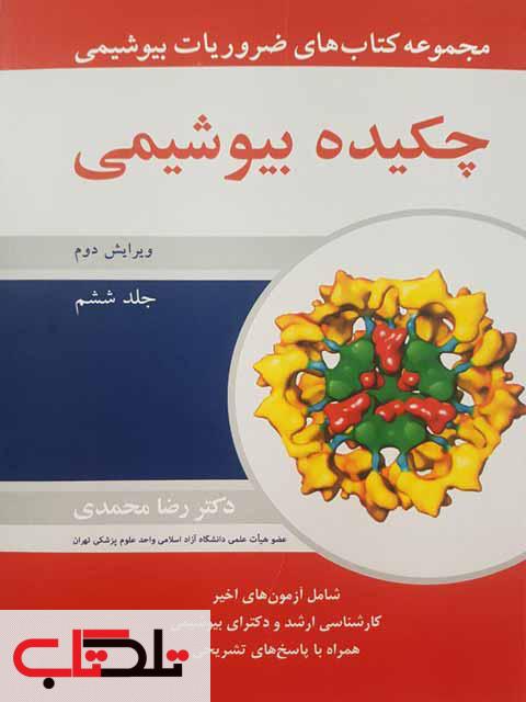 ضروریات بیوشیمی چکیده بیوشیمی رضا محمدی جلد ششم