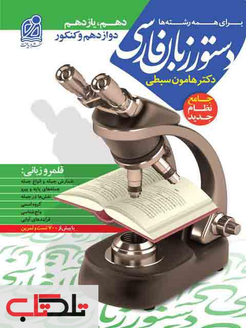 دستور زبان فارسی هامون سبطی