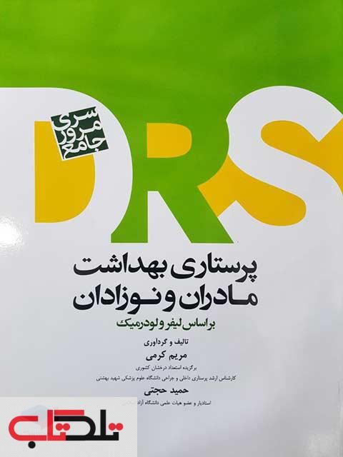 کتاب مرور جامع DRS پرستاری بهداشت مادران و نوزادان