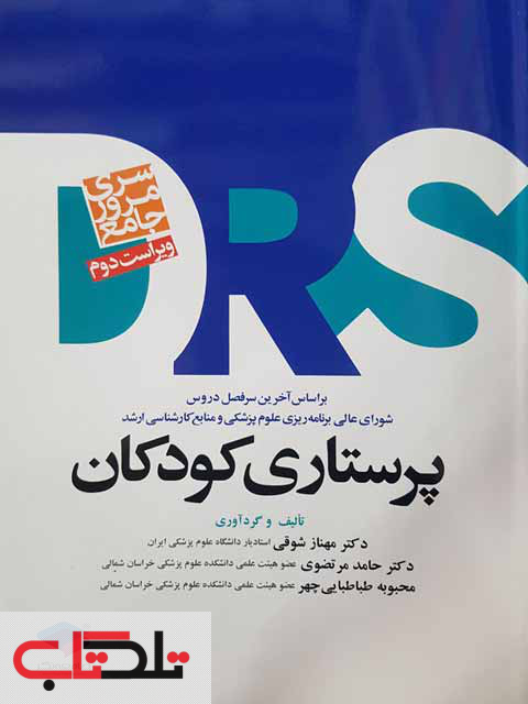 کتاب مرور جامع DRS پرستاری کودکان مهناز شوقی