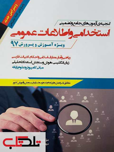 استخدامی و اطلاعات عمومی آموزش و پرورش میثم رستگارپور