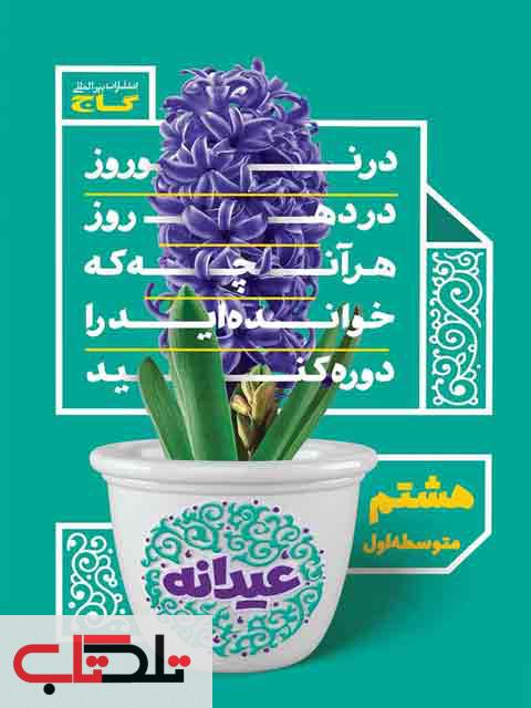 کتاب عیدانه هشتم گاج