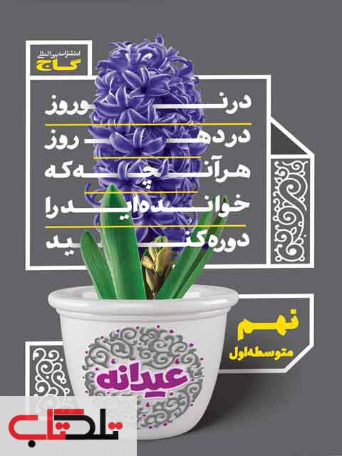 کتاب عیدانه نهم گاج