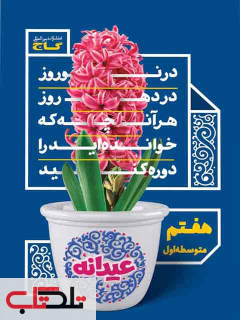 کتاب عیدانه هفتم گاج
