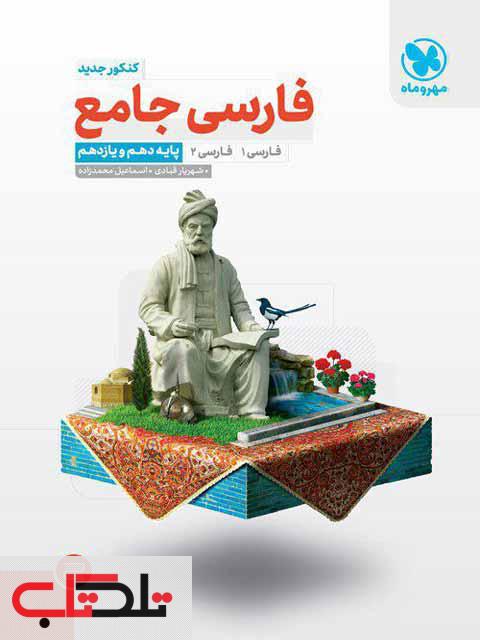فارسی جامع پایه مهروماه