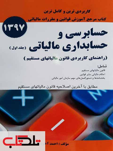 حسابرسی و حسابداری مالیاتی احمد آخوندی جلد اول