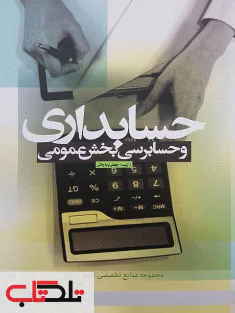 حسابداری و حسابرسی بخش عمومی جعفر باباجانی