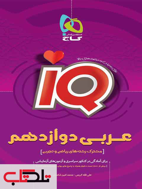 IQ عربی دوازدهم گاج