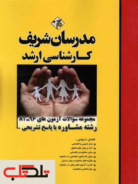 مجموعه سوالات مشاوره مدرسان شریف