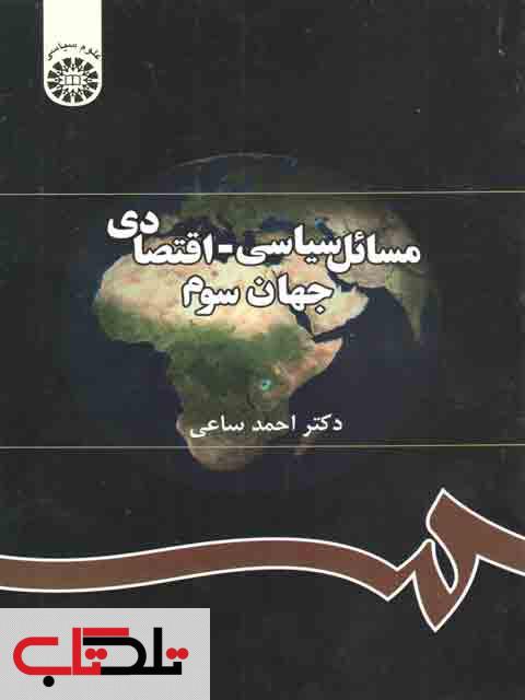 مسائل سیاسی اقتصادی جهان سوم احمد ساعی نشر سمت