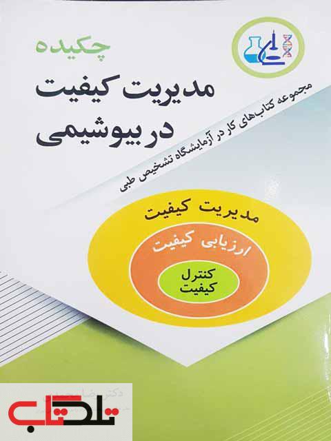 چکیده مدیریت کیفیت در بیوشیمی رضا محمدی