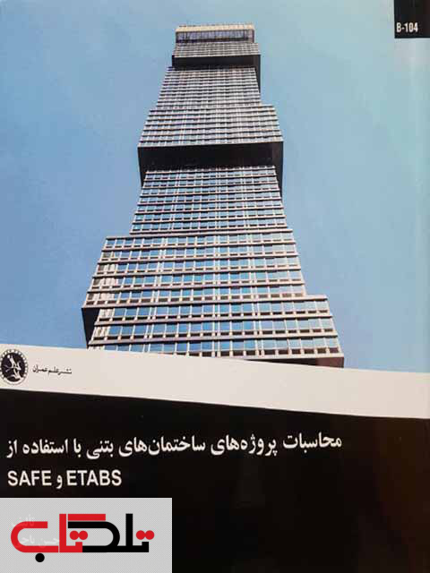 محاسبات پروژه های ساختمان های بتنی با استفاده از ETABS و SAFE حسن باجی