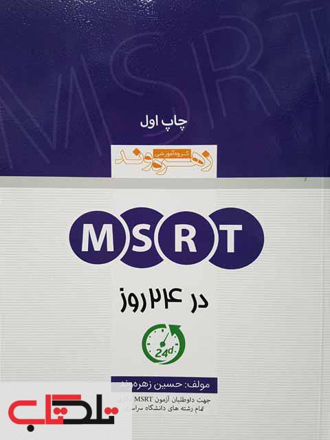 MSRT در 24 روز حسین زهره وند